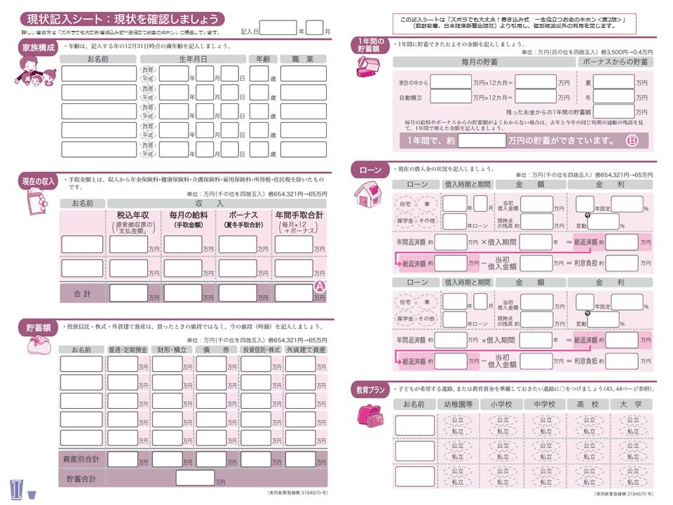 現状記入シート201408.jpg