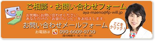 大阪のFPオフィスwillへのご相談・お問い合わせはこちら