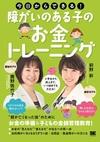 障がいのある子のお金トレーニング(翔泳社)出版