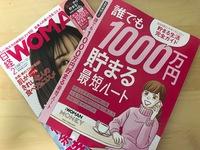 日経WOMAN2月号付録「誰でも1000万円貯まる最短ルート」に掲載されました。