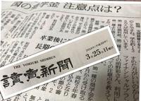 読売新聞「奨学金」(3/25)