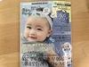 ひよこクラブ9月号「赤ちゃん家計に無理のない住宅ローン費捻出術