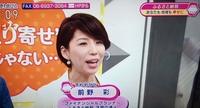 NHK「ごごナマ 助けて きわめびと」再放送がありました。