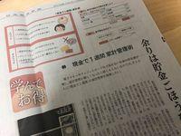 2018年10月6日 日経新聞に掲載されました