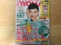 日経WOMAN12月号に掲載されました