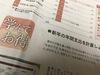 日経新聞プラス1連載3(12/15)新年の年間支出を計算しよう