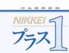 日本経済新聞NIKKEIプラス1連載第12回■「夫婦のお金名義どうする? 贈与・管理委託で問題防ぐ」