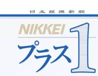 日本経済新聞NIKKEIプラス1■ 単身女性の経済不安 1年の家計状況まず把握