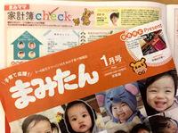 まみたん1月号■まみママ家計簿check!