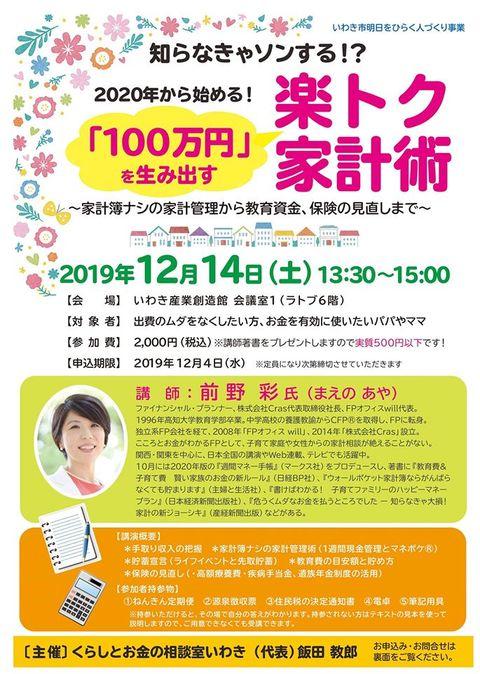 20191214いわき.jpg
