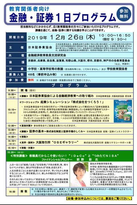 20191226証券業協会.jpg